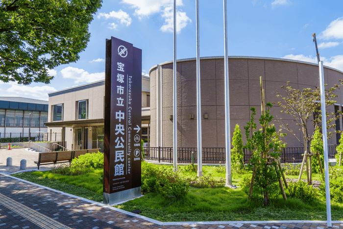 宝塚市中央公民館